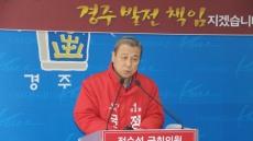 정수성 의원, '제20대 총선 출마' 공식 선언