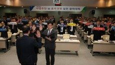 경북농협, 사업추진·윤리경영 실천 결의대회 열어