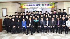 상주시 여성자원봉사대학 수료식 개최