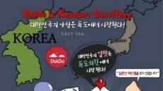대한민국 독도는 독도치킨이 지킨다.
