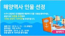 해양수산부, '해양역사인물 20인 선정' 국민참여 투표