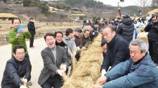 [포토뉴스]경주 양동마을 '대보름 줄다리기'