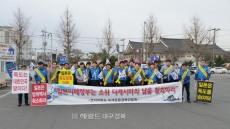 코리아독도 녹색운동경북연합, '다케시마의 날'행사 규탄 결의