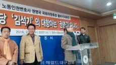 """권영국 변호사, 경주 출마선언 """"김석기 잡겠다"""""""