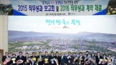 경주시, '시민이 감동하는 소통과 섬김 행정' 실현