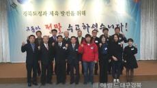 영주시체육회, 경북최고 체육상 특별상 수상