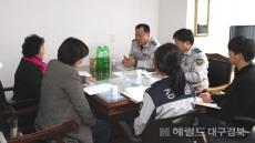 울릉署 아동 · 여성 전문가 間 간담회