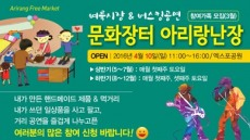 경주엑스포, 4월부터 '아리랑 난장' 개최