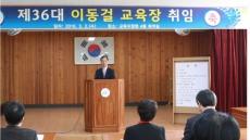 구미교육지원청 제36대 이동걸 교육장 취임
