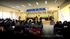 경북전문대학교 2016학년도 입학식 개최