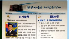 김천경찰서 범죄예방위한 이색 카톡방 운영