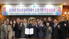 구미대 · 한국산업인력공단, 청년 취업 활성화  MOU 체결