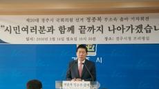 경주 정종복 예비후보, 14일 '무소속 출마' 선언