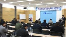 구미상공회의소와 함께하는 국세청 세정간담회개최