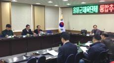 울릉군 체육단체통합추진위원회개최