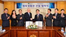 영주시-계명대학교 향토생활관 건립기금 출연 협약 체결