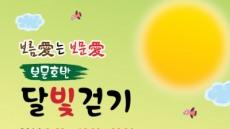 경북관광공사, 3월 달빛걷기 '보문호반길 일주코스로 확대'