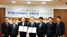 LH 대구경북본부-NH 농협은행 대구영업본부, 행복주택 입주민 금융지원 협약 체결