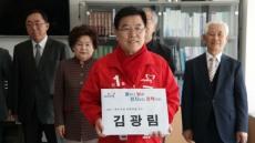 새누리당 김광림, 안동시 선관위 후보 등록