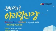 경주엑스포, '아리랑 난장' 신청 잇따라