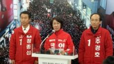 """[포토뉴스]정종섭·이인선·추경호 """"총선 승리, 박근혜 정부 성공시키겠다"""""""