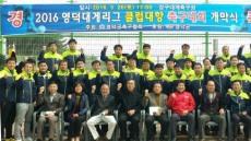 강석호 후보, 주말 스포츠 동호회 방문 지지호소