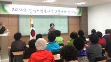 칠곡군 실버자원봉사단 '그린나래' 본격활동
