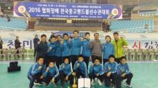 인천 효성중, 2016 협회장배 전국중고핸드볼 남중부 우승
