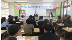 안동교육지원청 Wee클래스 담당자 연수,협의회 개최
