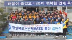 경북소년체육대회 예천에서 30일 개막