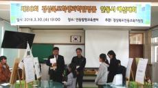 안동교육지원청 학생과학발명품 경진대회 성료
