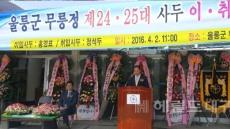울릉군  25대 무릉정, 정석두 사두 취임