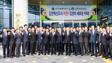 혁신도시 김천으로 공공기관 이전완료