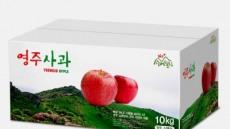 영주시, 농특산물 포장재 디자인 하나로 통일