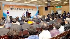 안동서 97주년 대한민국 임시정부 수립 기념식