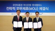 NK금융 '썸뱅크', 증권계좌 개설, 자산관리 서비스까지 업무영역 확대