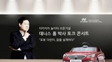 현대차, 데니스 홍 토크 콘서트 참가자 모집