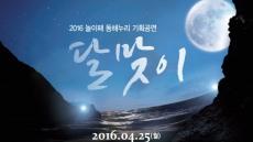 북구 문예회관, 25일부터 공연장 상주예술단체 페스티벌