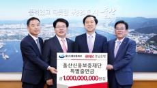 BNK경남은행, 울산신용보증재단과 '울산지역 소기업ㆍ소상공인 유동성 지원 업무 협약' 체결