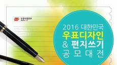 경북지방우정청, 대한민국 우표디자인·편지쓰기 공모대전 개최