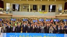 2016년 울주군수기 통합개회식 개최