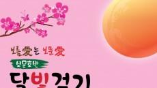 경북관광공사, 오는 21일 '보문호반 달빛걷기' 개최