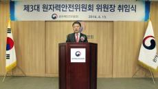 '제3대 원자력안전위원회 김용환 위원장 취임'
