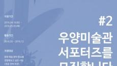 경주 우양미술관, 5월5일까지 '서포터즈 모집'