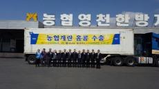 영천한방계란유통센터, '한방계란 홍콩 수출' 시작