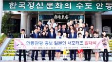 안동시, 日 관광객 유치 총력, 일본인 관광 서포터즈 발대식 열어