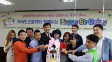 김해시, '외국인근로자와 함께 하는 Happy Birthday' 행사 열어