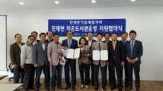 김해 진례면 기업체협의회, 작은 도서관 운영지원 협약 체결