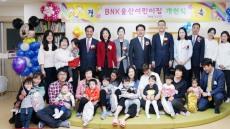 BNK경남은행, 직원가족 위한 'BNK울산어린이집' 개원