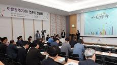 '아트경주 2016' 세계적인 아티스트 경주 총집결